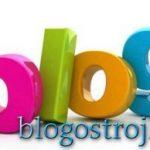Для чего и кому нужен блог