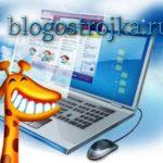 В чём разница между блогом и сайтом