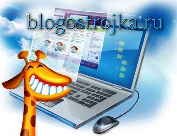 блогостройка