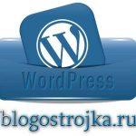 О страницах блога Вордпресс