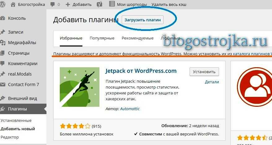 Что такое плагин и как установить плагин на блог WordPress (4)