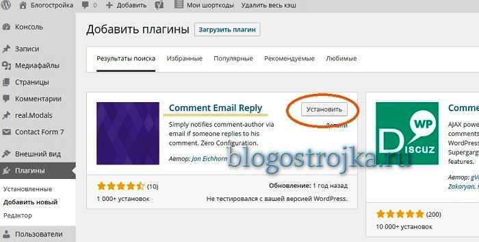 Что такое плагин и как установить плагин на блог WordPress (5)