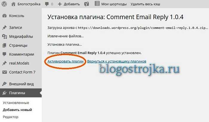 Что такое плагин и как установить плагин на блог WordPress (6)