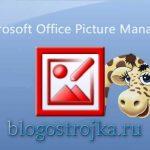 Обработка медиафайлов перед загрузкой на блог с помощью диспетчера рисунков Microsoft Office