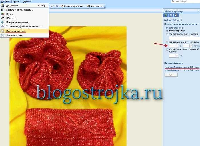 kak-obrabotat-kartinki-pered-zagruzkoj-na-blog-s-pomoshhyu-microsoft-office-picture-manager-5