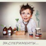 2016 год – год экспериментов и открытий. Статья для друзей блогеров