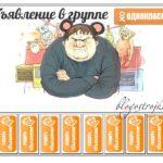 Новая возможность в Одноклассниках – объявление в группе