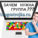 А Вы знаете, зачем блогу/блоггеру страницы, группы, сообщества в социальных сетях?