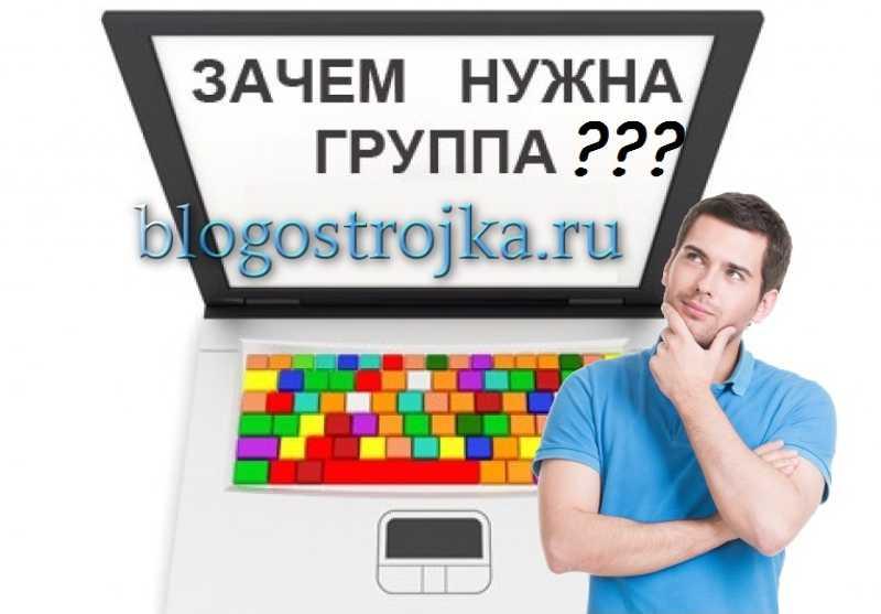 зачем нужны блогу группы