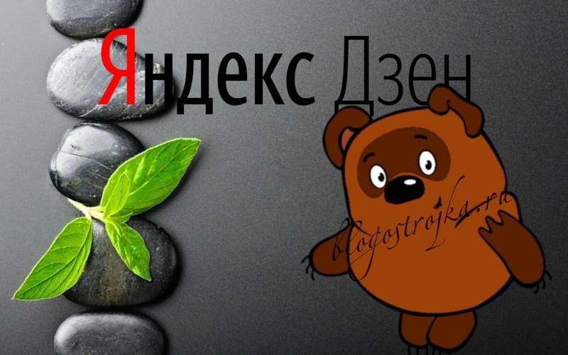 Яндекс Дзен и все, все, все