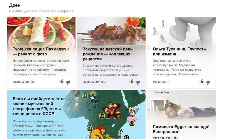 что такое лента Яндекс дзен