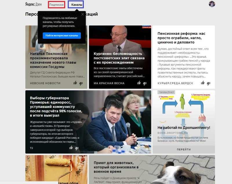 лента Яндекс дзен