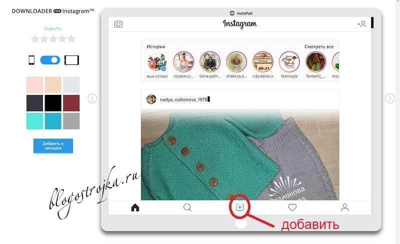 кнопка добавить фото на инстаграм